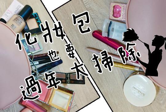 【美妝品收納】化妝包也要過年大掃除