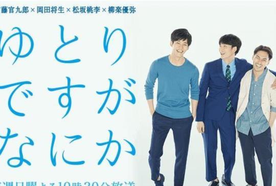 日本大熱新名詞:寬鬆世代;找出自己的價值,即使是寬鬆世代又如何!