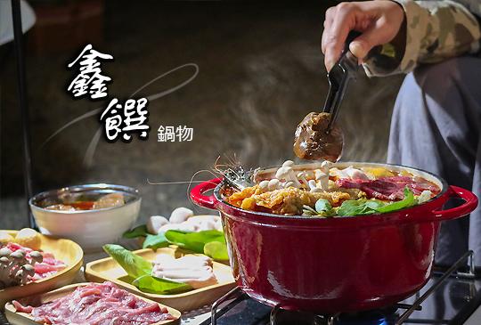 【 鑫饌鍋物 】微涼深秋,2 款好鍋趁熱吃