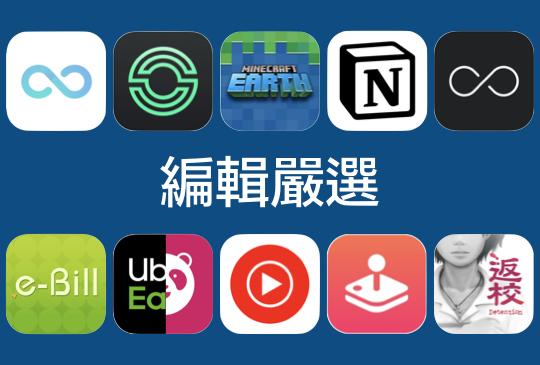 【編輯群嚴選】2019 年度十大推薦 App!