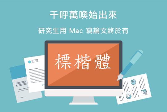 千呼萬喚始出來 研究生用 Mac 寫論文終於有標楷體啦!