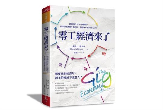 迎接零工時代來臨,低迷的台灣經濟,有能力擔負得起新興的創業模式嗎?