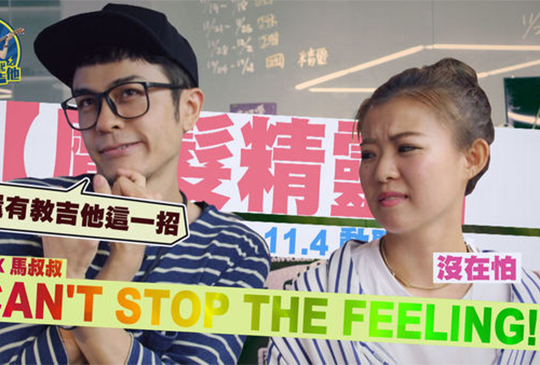 Can't stop the feeling [吉他#290]