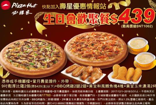 【連鎖】必勝客X壽星情報站 生日會歡聚餐
