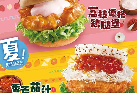 【MOS Burger摩斯】6月摩斯優惠券、折價券、coupon
