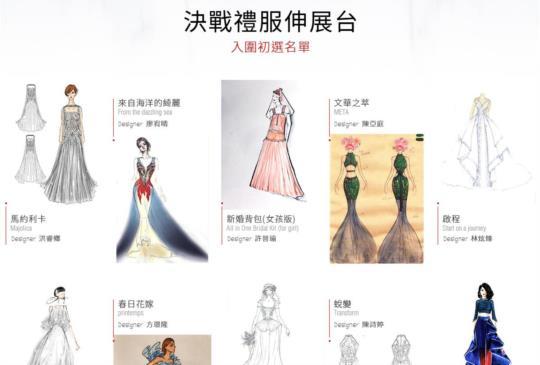 【香格里拉台北遠東X美麗佳人首度合作,20位台灣新銳禮服設計師入圍名單出爐】