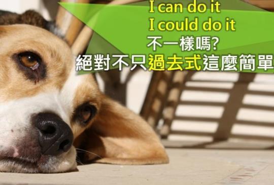 【外商自己說的!台灣公司往來郵件中最常出現的錯誤前三名是... (2)】