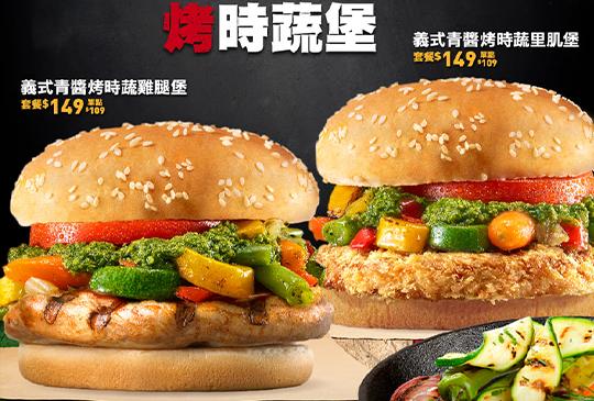 【BurgerKing 漢堡王】2019年12月漢堡王優惠券、折價券、coupon
