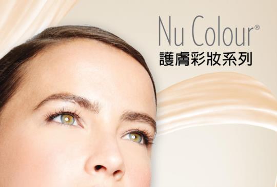 【NU SKIN潤色抗老新體驗│護膚隔離+親膚粉質=緊緻無瑕妝容】