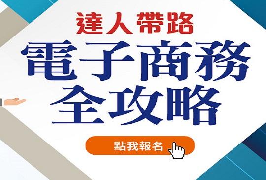 【行銷學院】達人帶路-電子商務全攻略(電商系列課程)