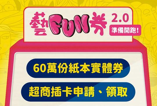 【藝FUN券2.0】9月8日開獎,生日日期是中籤幸運號碼!四大超商領取優惠有哪些?就看這篇!