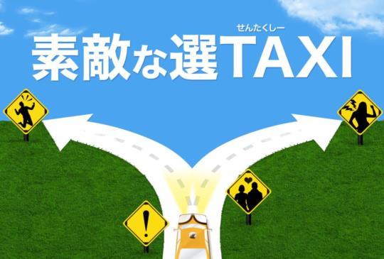【竹野內豐開計程車?!《了不起的選TAXI》復活,再次載你回到過去!】