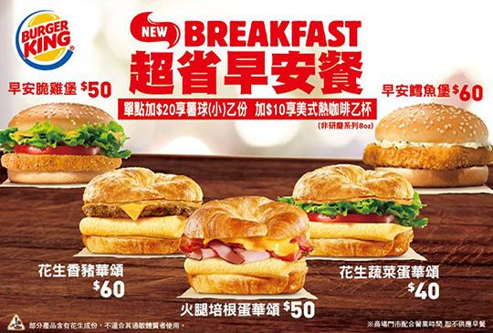 【BurgerKing 漢堡王】11月漢堡王優惠券、折價券、coupon