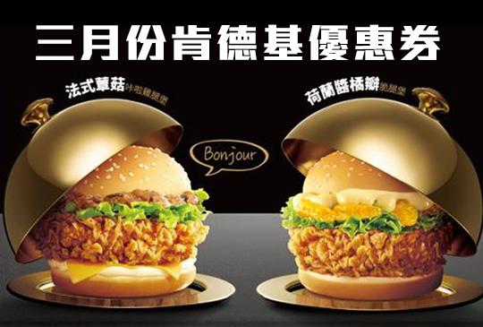 【肯德基KFC優惠券】3月肯德基優惠代號、折價券、coupon來囉
