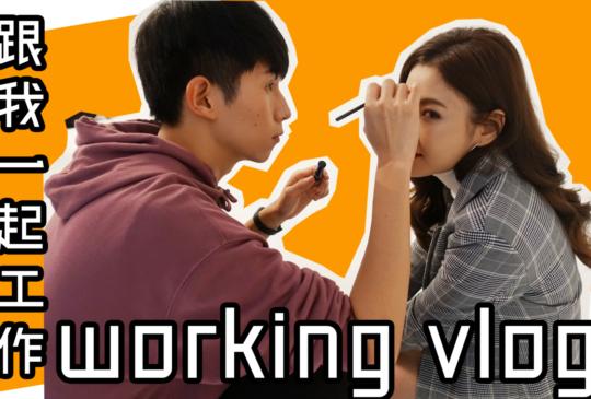 【工作Vlog】陪我一起工作吧!彩妝師工作都在做什麼?
