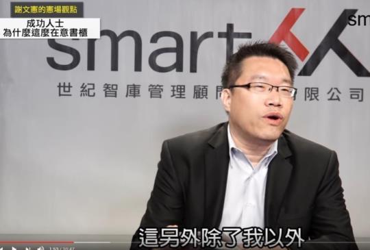 SmartM職場專欄】憲場觀點NO21-成功人士為什麼這麼在意書櫃