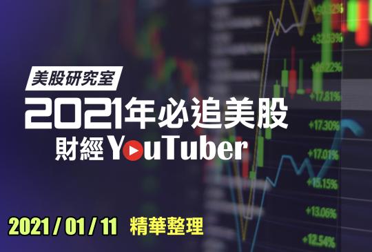 財經 YouTuber 每日股市快訊精選 2021-01-11