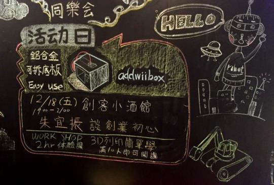 【3D 如水同樂會-創客小酒館】朱宜振談創業初心