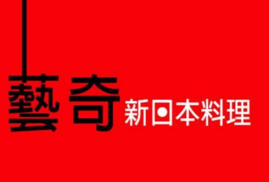 【連鎖】藝奇新日本料理-生日優惠券