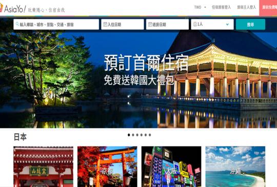 台版Airbnb崛起 AsiaYo將與樂天合作