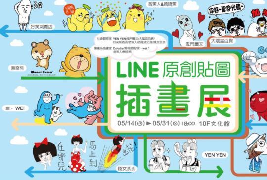 【LINE原創貼圖插畫展】跟無奈熊有個約會