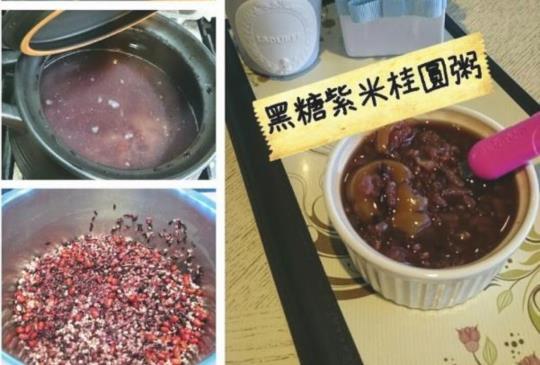 食譜【黑糖紅豆紫米桂圓粥】喜氣洋洋大紅又大紫,冷熱都好吃