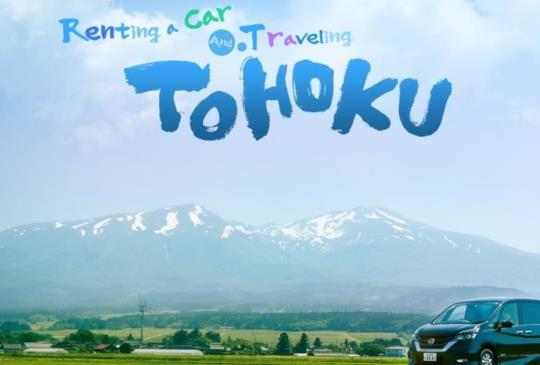【心靈也要旅行!日產租車開啟你的日本東北自駕療癒之旅】