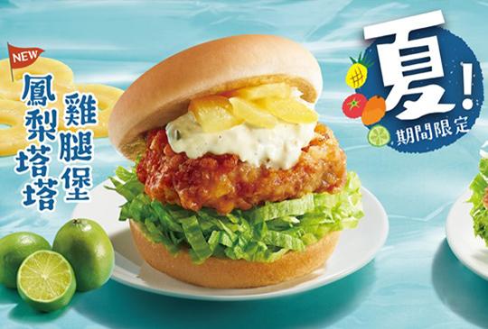 【MOS Burger摩斯】7月摩斯優惠券、折價券、coupon