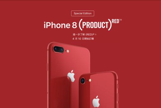 iPhone 8 / 8 Plus 紅黑配色特別版開賣,台灣三大電信釋出方案