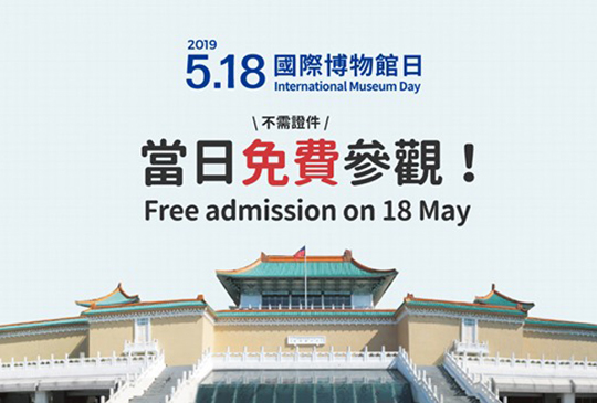 【國際博物館日】5月18日全台博物館免費參觀,還有體驗活動、有趣的手作市集等你來參加!