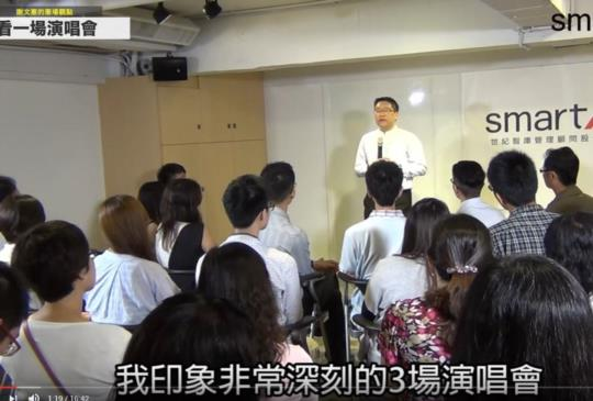 【SmartM職場專欄】憲場觀點NO10:看一場演唱會