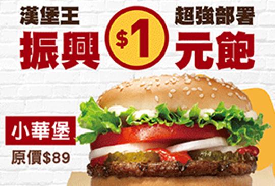 【BurgerKing 漢堡王】2020年7月漢堡王優惠券、折價券、coupon