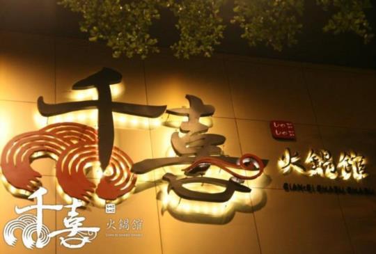 【台南】千喜火鍋館-壽星優惠