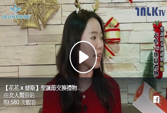 【花花 x 婕斯】  聖誕節交換禮物特輯- 天堂 VS 地獄禮物