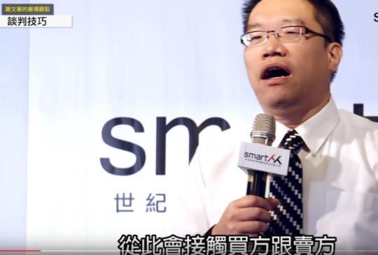 【SmartM職場專欄】憲場觀點NO15:談判技巧