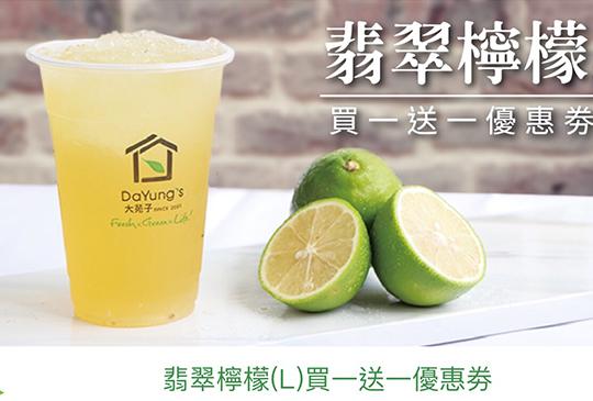 【大苑子DaYungs.tea】鮮果系茶飲8月份夏季優惠整理