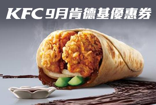 【肯德基KFC優惠券】9月肯德基優惠代號、折價券、coupon來囉