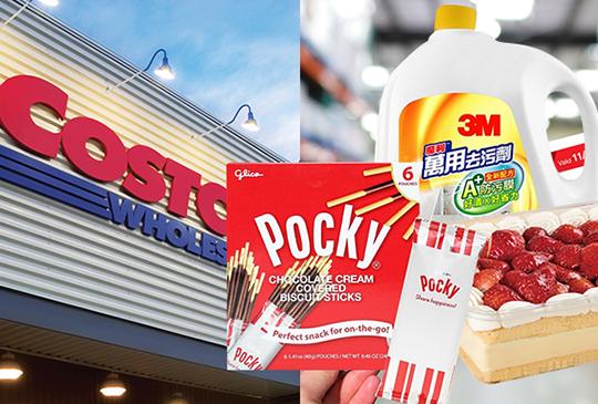 【Costco好市多10月優惠】2020特價商品DM、線上購物折扣碼、優惠商品懶人包通通有!