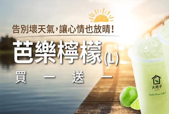 【大苑子DaYungs.tea】鮮果系茶飲9月份優惠券!