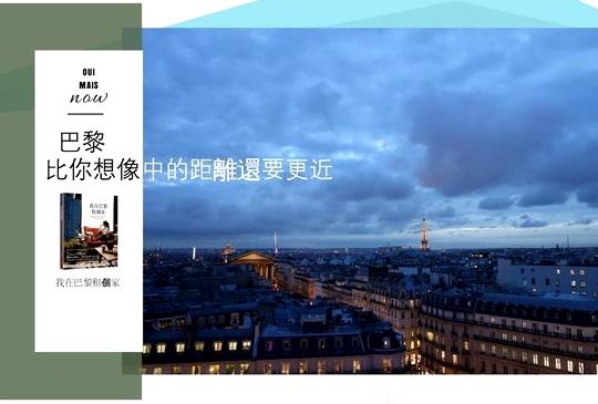 巴黎遊學與旅行的迷思