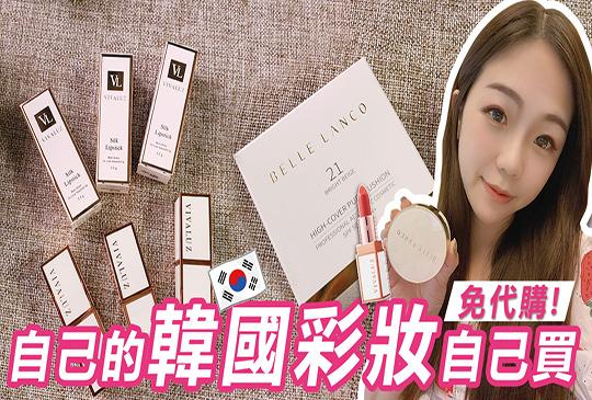 【推薦】自己的韓國彩妝自己買~不用靠代購