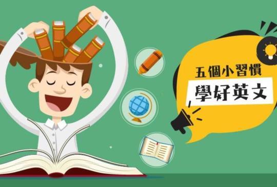 隨手養成5個小習慣,讓英文進步很自然