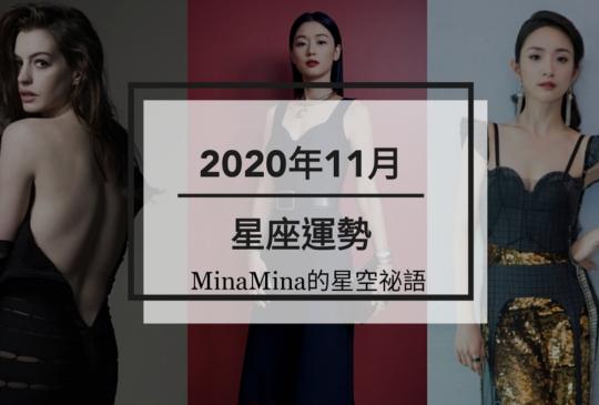 2020年11月,星座運勢大公開!