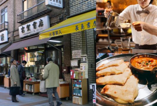 『神保町』讓老文青流連忘返的喫茶店,文具,咖哩激戰區