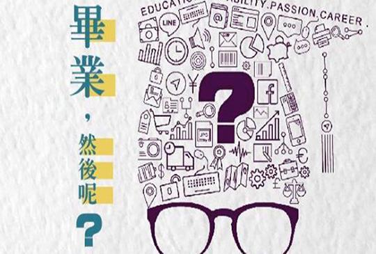 【3D如水同樂會-創客小酒館】畢業X創業X就業 七年級李文民給社會新鮮人的創業指南