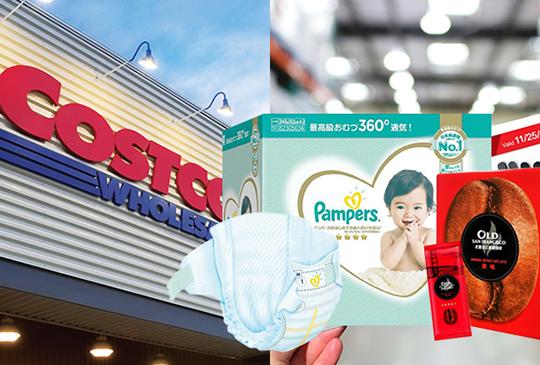 【Costco好市多9月優惠】2020特價商品DM、線上購物折扣碼、優惠商品懶人包通通有!