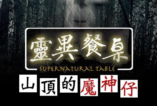 【靈異餐桌第三集】 山頂的魔神仔