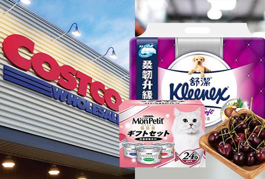 【Costco好市多1月優惠】2021特價商品DM、線上購物折扣碼、優惠商品懶人包通通有!