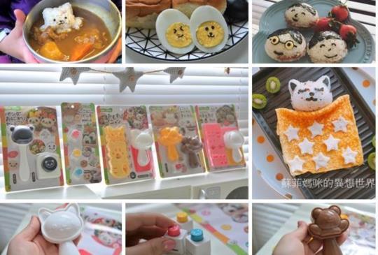 【日本Arnest創意飯模】親子料理好幫手!讓吃飯變得好有趣