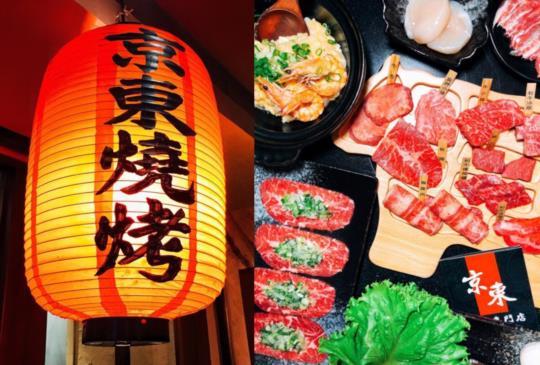 (台北)京東燒肉的超澎湃一頭牛套餐絕對厲害!除了它,其他單點肉品也表現上等啊!